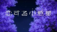 恋爱小行星【pv1】