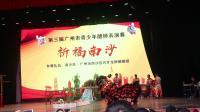 第三届广州市青少年醒狮表演赛-南沙区(广州市南沙区大井龙狮麒麟团)
