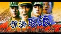 惊涛骇浪2003插曲:当兵的人在哪里  朱桦