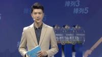 中国体育彩票开奖 第20191102集体彩开奖20191102期