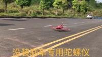 山鹰模型阿尔舍AG62航模滑跑和自动纠偏陀螺仪介绍(窝喷/涵道升级专属)