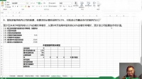 logo_excel-财务excel-excel财务-会计excel-excel会计-excel视频-excel教程-excel函数11