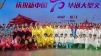 2019.10.29-厦门文化艺术中心合影
