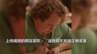 史上最难中文听力 外国学生摇头叹息 近日