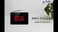 迅铃无线呼叫器/无线呼叫系统SC-R15接收主机全数字注册方式