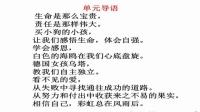 语文实践活动 5_第一课时(特等奖)(北京版五年级上册)_T3555236