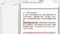 经济法基础2020第三章第三节(10)