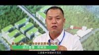 中国博罗四角楼国际珠宝创意产业园宣传片