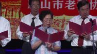 老科协庆祝中华人民共和国成立70周年1