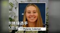 20岁体操选手去世,高低杠训练中脊椎摔伤不幸离世