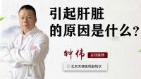 北京天健医院钟伟-引起肝病的原因是什么?