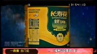 长寿花金胚玉米油 中国航天事业合作伙伴 15s