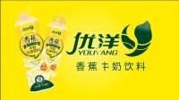 优洋香蕉牛奶广告