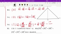 高中数学向量巨难题型四心问题快速秒杀技巧_高考逆袭