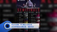 PGC半决赛:PCL赛区六局五鸡,VC/4AM锁定决赛名额,谁能夺冠