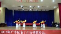 2019年秧歌协会年会: 五都美美舞蹈队节目:《十送红军》。辣椒青菜(夏金水)拍摄制作。..