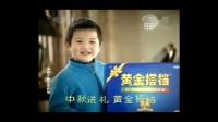 【中国大陆广告】2006年 CCTV1 黄金搭档广告