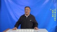 浏阳老年大学微课堂 第一讲:决定的主旨精神