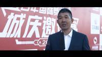 2019辽宁阜新百年赛道城邀请赛(赛事集锦三分钟1.1)