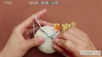 【A947_上集】苏苏姐家_钩针《节日》系列_礼物束口袋_春节福娃款编织教程