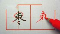 四维汉字体验中心三上208