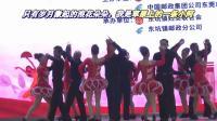 东莞市广场舞东部赛区《红裙子在飞舞》常平铁路公园舞蹈队