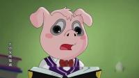 [动画大放映]《大侦探熊猫猪》 第1集 身世之谜(上)