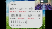 田野在召唤-小学音乐优质课(2019)