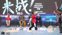 曹清华(w)vs蔡依阳-32进16-HIPHOP 1vs1-来战vol.4-COB全国街舞大赛