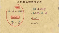 二次根式的乘除运算