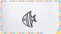 一分钟学画小鱼