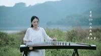 古筝演奏《幻昼》-好听的古筝曲