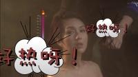 【多功能老婆】花絮 楊千嬅陳庭欣溫泉大戰