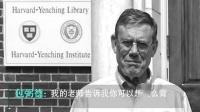 有多恐怖,儒家经典《大学》直接唱出来了!哈佛大学教授包弼德是著名的汉学家,近日在录制《哈佛通识课》音频课时,他唱了一段儒家经典著作《大学》,...