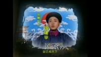 九岁县太爷2001片头曲