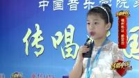 传唱中国 中国音乐学院第八届考级大赛  姜雪滢