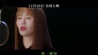 谭维维《只有芸知道》电影主题曲MV《相爱的那天》