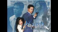 中南海保镖1994插曲:请你看着我的眼睛  王馨平