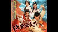 决战玄武门1984片头曲:梦里几番哀  鲍翠薇