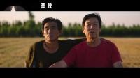 导演剪辑版《平原上的夏洛克》电影片尾曲MV《夏日天长》