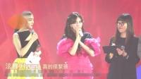 泫雅 Hyuna 真的很緊張 2019亞洲時尚大賞 Asia Fa