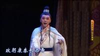 越剧【则天皇帝·宫庭献策】王志萍VS徐铭