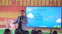 10 大埔县实验幼儿园 足球培训 携手前进 互助成长 彭盛斌主任教学讲课