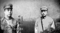 长征第4集:战史奇观(四)