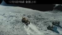 """月球上演速度与激情《星际探索》""""激战月球""""版特辑"""