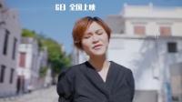 殷巧儿《只有芸知道》电影主题曲MV《不爱笑的人》