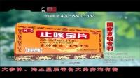 特一牌止咳宝片广告 品牌篇 15s C 粤语