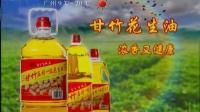 甘竹花生油广告 10s 粤语