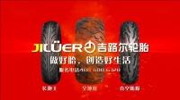 吉路尔轮胎广告 5s