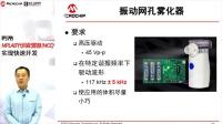 MPLAB®代码配置器(MCC)网上研讨会